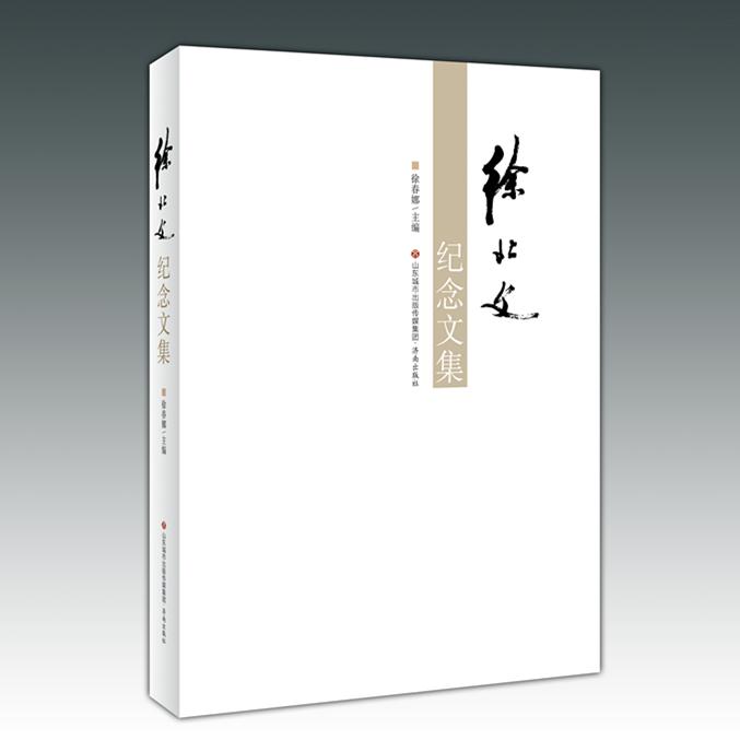 徐北文-书影.jpg
