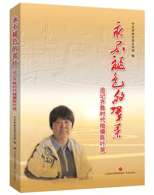 齐鲁时代楷模陈叶翠封面.jpg